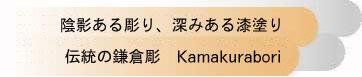 彫りと塗りの鎌倉彫