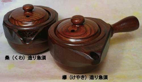 挽き物造りの急須シリーズ 挽き物造りの急須シリーズ 温かみのある欅(けやき)の急須 古民家の巨大