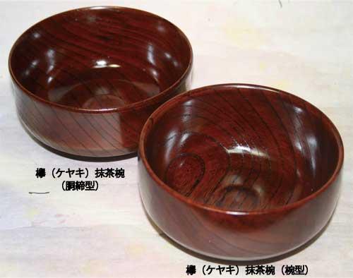 挽き物造りのケヤキの抹茶椀シリーズ 挽き物造りのケヤキの抹茶椀シリーズ 手に取った所が正面、波紋